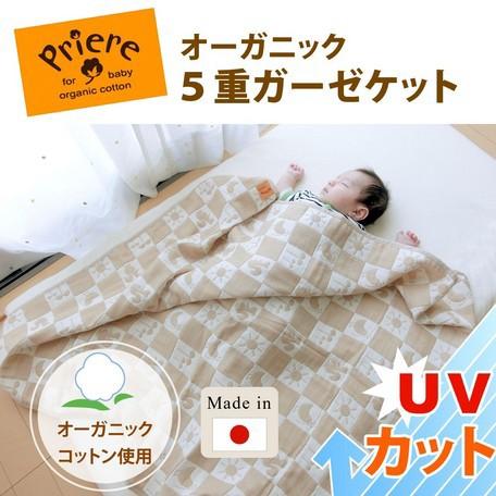 オーガニック5重ガーゼケット/敏感肌の赤ちゃんに安心♪UVカット99%以上なので紫外線対策にもお勧め!何枚合っても困らないふんわ