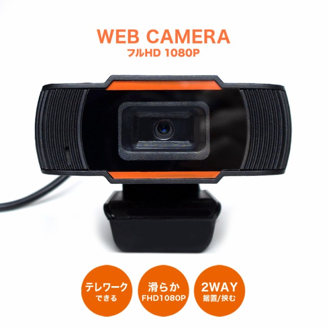 【送料無料】ウェブカメラ WEBカメラ マイク内蔵 ...