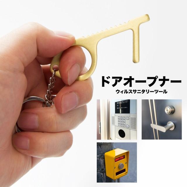 ドアオープナー 非接触 ドアオープナー 黄銅 真鍮...