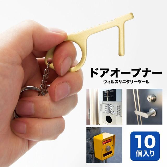 【10個セット】ドアオープナー 非接触 ドアオープ...