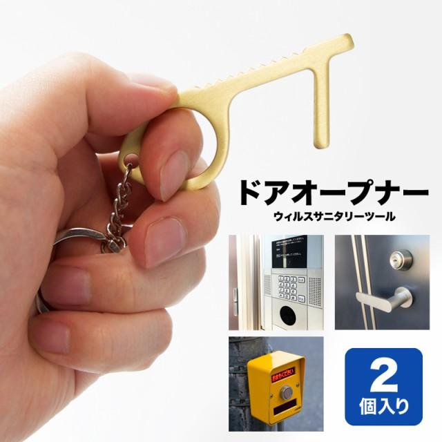 【2個セット】ドアオープナー 非接触 ドアオープ...