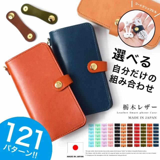 スマホケース 手帳型 全機種対応 MADE IN JAPAN ...
