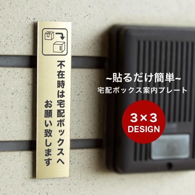 宅配ボックス案内プレート (130×25mm) 宅配BOX案...