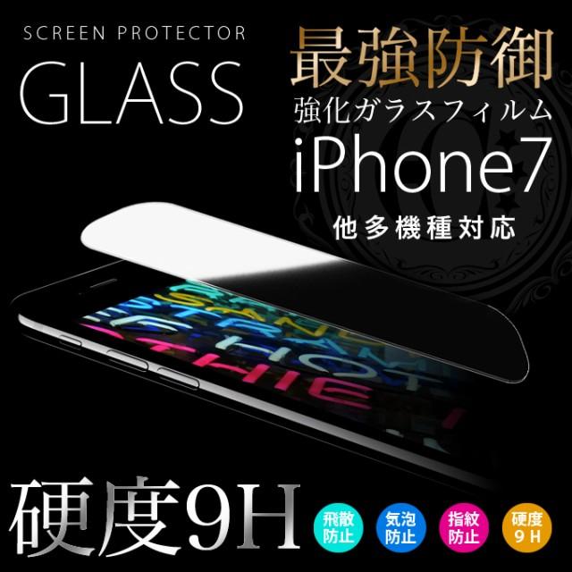 iPhone7 iPhone7Plus 強化ガラス 液晶保護フィル...