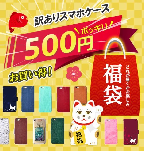 【ただいまなら2個で500円】お試し iPhoneケース ...