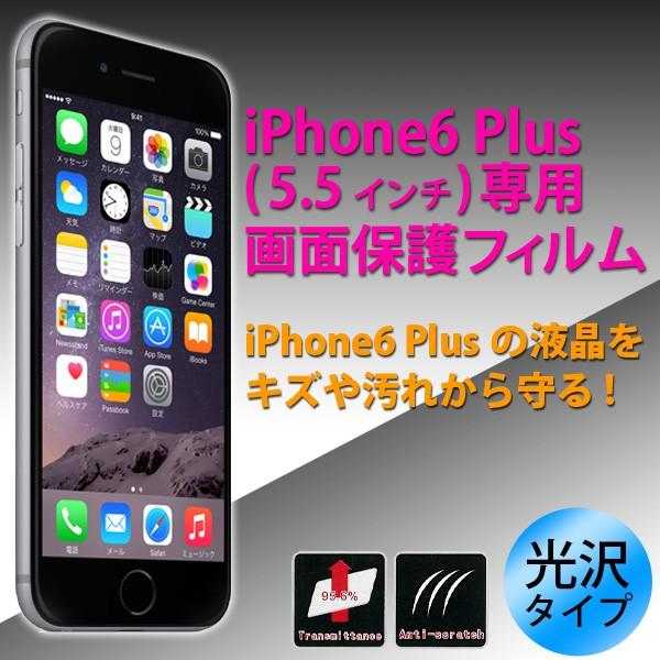 【即納】【メール便送料無料】iPhone6 Plus(5.5イ...