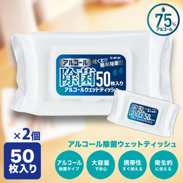 【送料無料】[2個セット]ウエットティッシュ 除菌...
