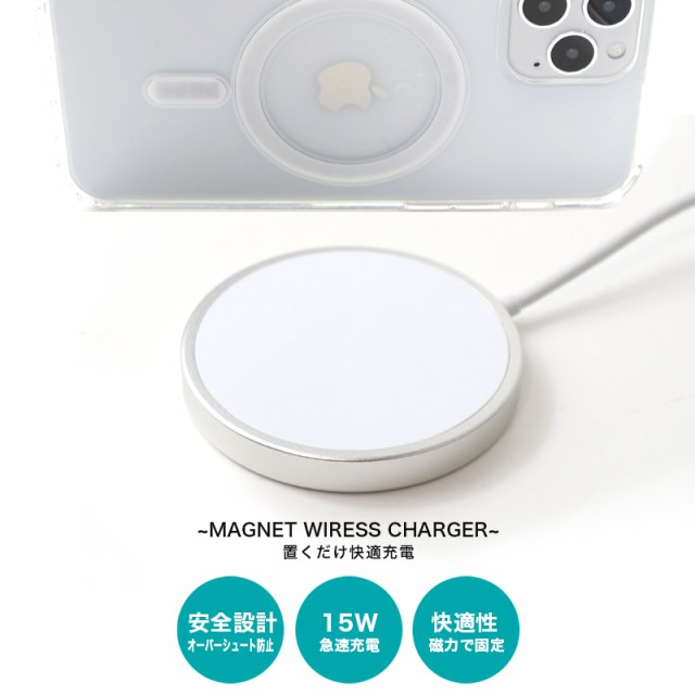 magsafe充電器 ワイヤレス急速充電器 【送料無料...