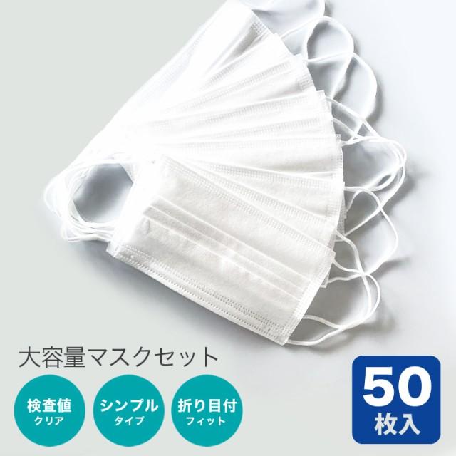 【送料無料 マスク 不織布マスク 50枚 (50枚入×...