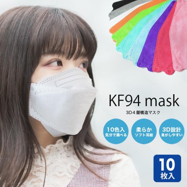 【10枚入り】KF94 マスク 不織布マスク カラー MA...