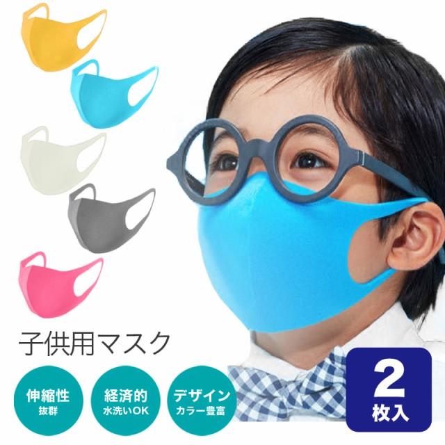 【メール便 送料無料】こども用 マスク 2枚セット...