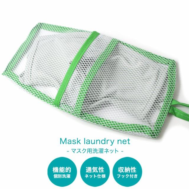 洗える マスク 洗濯ネット 使い終わったマスク そ...