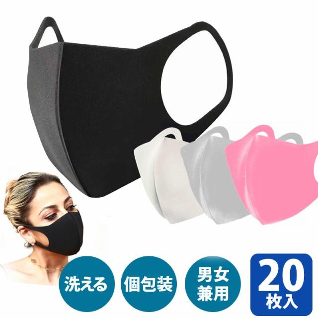 マスク 20枚セット 洗える ウレタンマスク 20枚入...