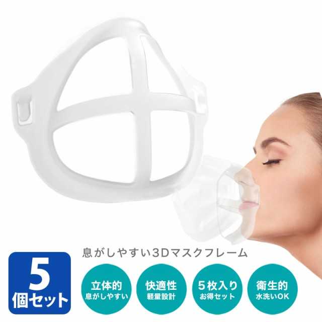 【5個セット】マスクフレーム マスク ブラケット ...