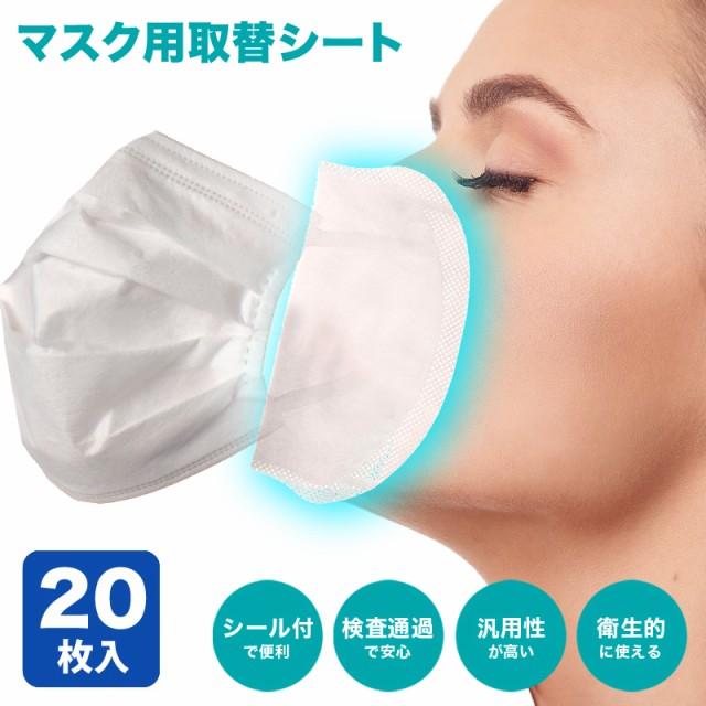 【メール便 送料無料】マスク 取り替えシート 20...