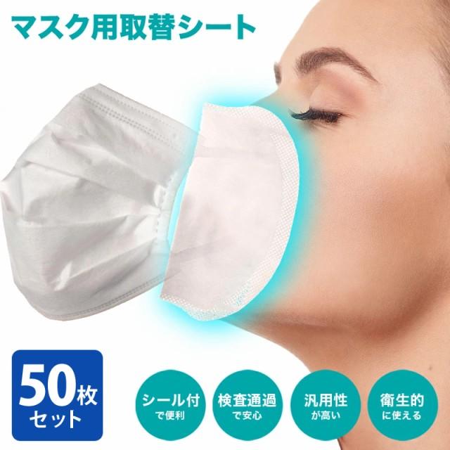 【メール便 送料無料】マスク 取り替えシート 50...