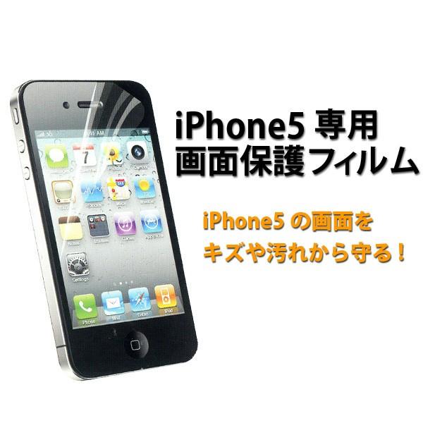 【大特価】【メール便送料無料】iPhone5/5s/5c用...