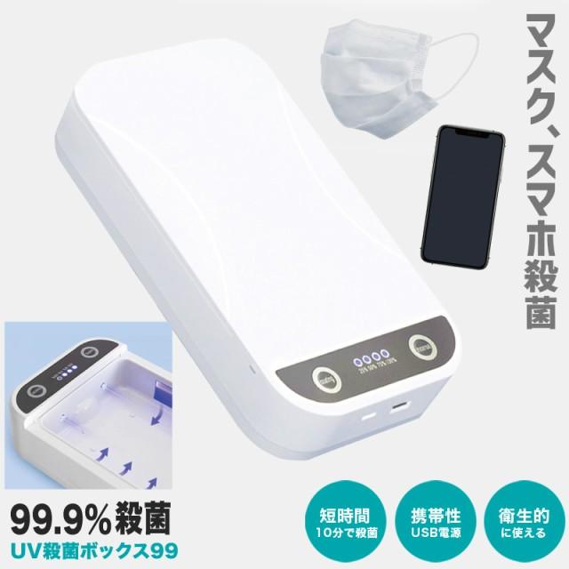 【送料無料】スマホ 除菌 ボックス マスク UV除菌...