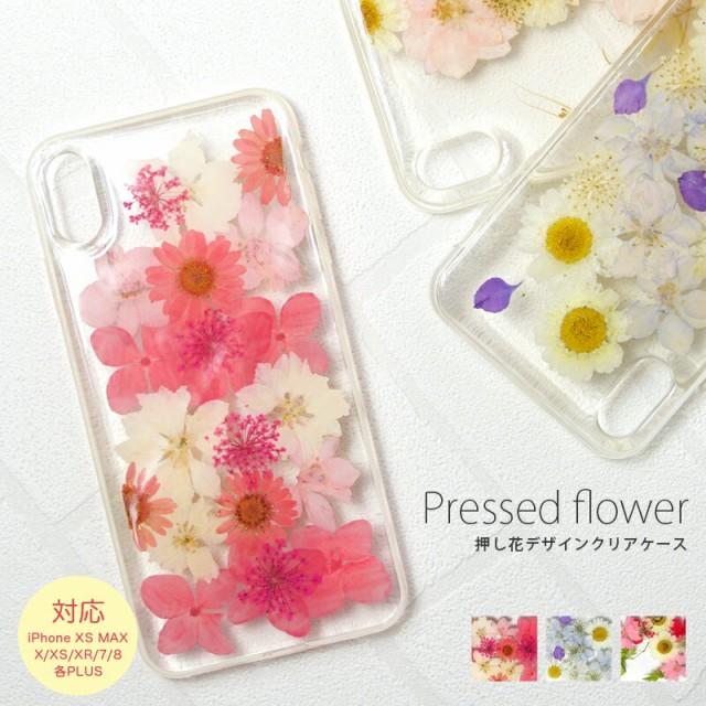 iphone8 ケース [押し花 ハーバリウム]フラワー ...