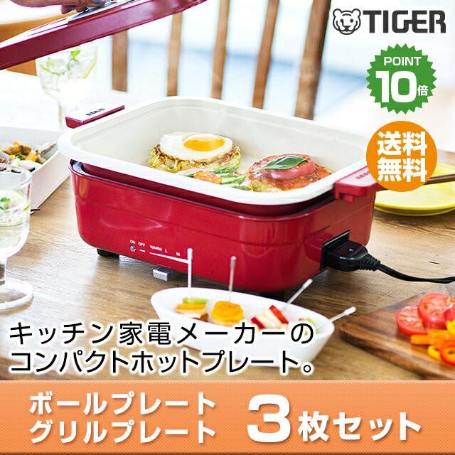 【プレート3枚セット】パーティープレート タイガー ホットプレート CRK-A100RM-PSET メリーレッド ミニ 深なべ たこ焼き グリル