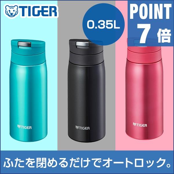水筒 ステンレス ボトル MCX-A035サハラマグ 0.35...
