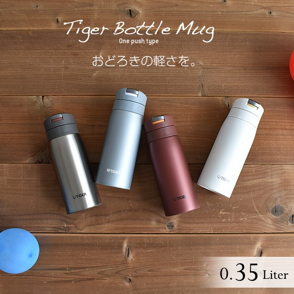 タイガー 水筒 ステンレスボトル 350ml MCX-A352 ...