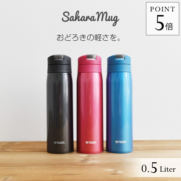 タイガー 水筒 ステンレスボトル 500ml MCX-A501 ...