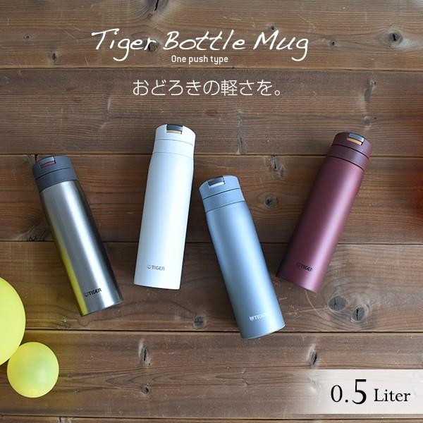 タイガー 水筒 ステンレスボトル 500ml MCX-A502 ...