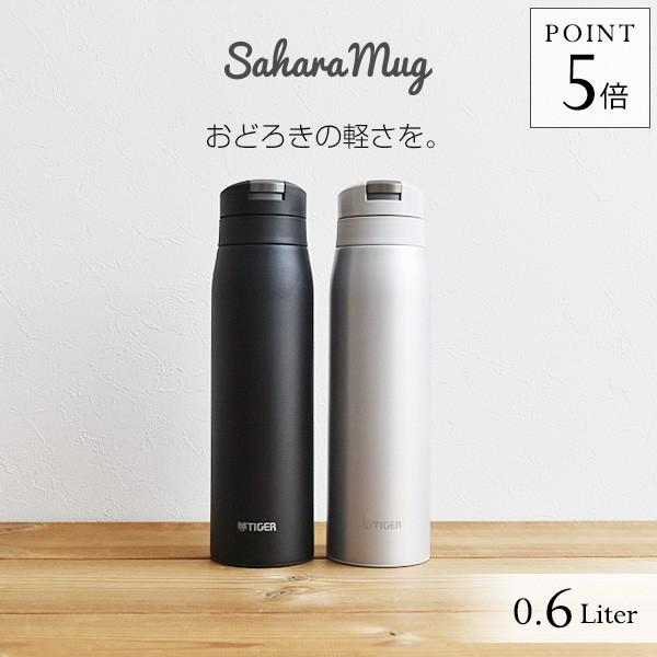 タイガー 水筒 ステンレスボトル 600ml MCX-A601 ...