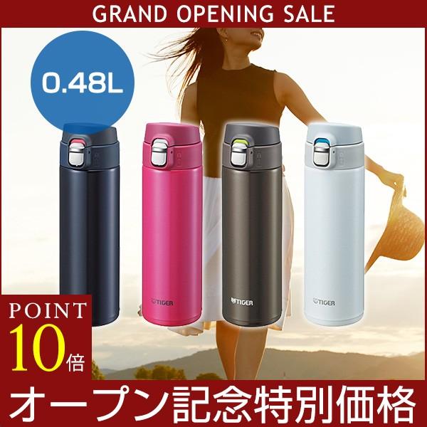 【オープニングセール実施中】 水筒 ステンレス ボトル サハラ タイガー MMJ-A048 0.48リットル  軽量 直飲み マグ 夢重力
