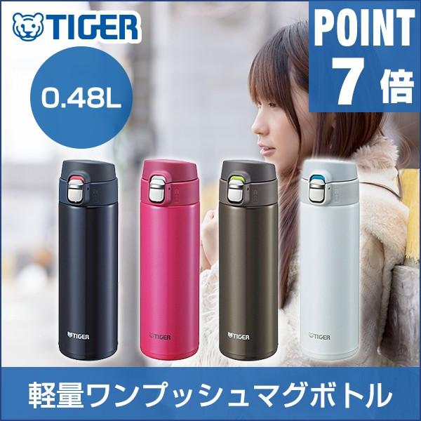 水筒 ステンレス ボトル サハラ タイガー MMJ-A04...