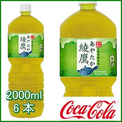 綾鷹 2l 6本 (6本×1ケース) PET あやたか 緑茶  ...