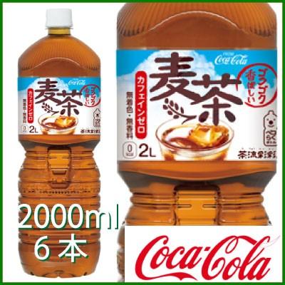 茶流彩彩 麦茶 2l 6本 (6本×1ケース)PET 麦茶...