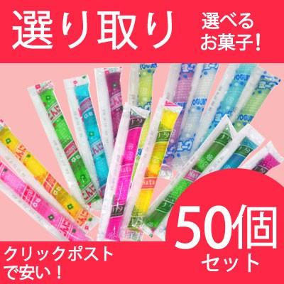 坂 ゼリー 各10個 選べる よりどり 駄菓子(50個...