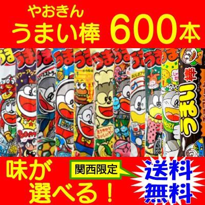 やおきん うまい棒 味が選べる! 600本セット(30本入り×20袋) 【送料無料(関西限定)】  大人