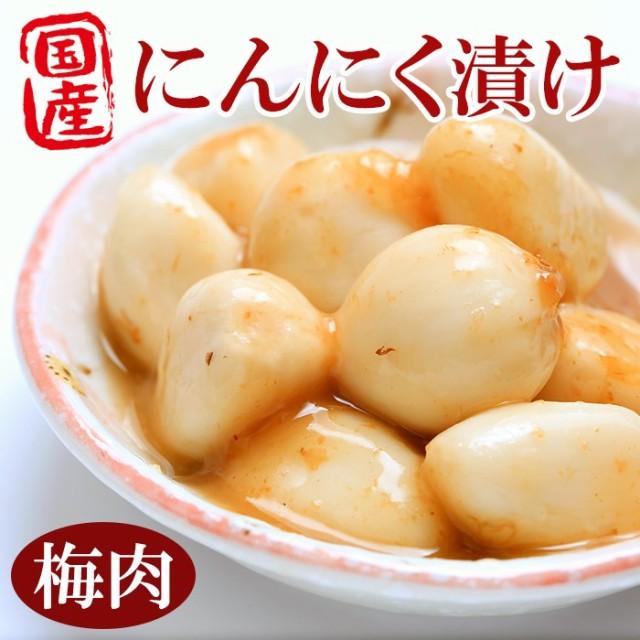 国産にんにく にんにく漬け 100g (梅肉 ニン...