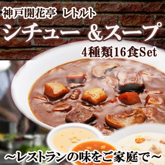 神戸開花亭 レトルト シチュー & スープ 4種類16...