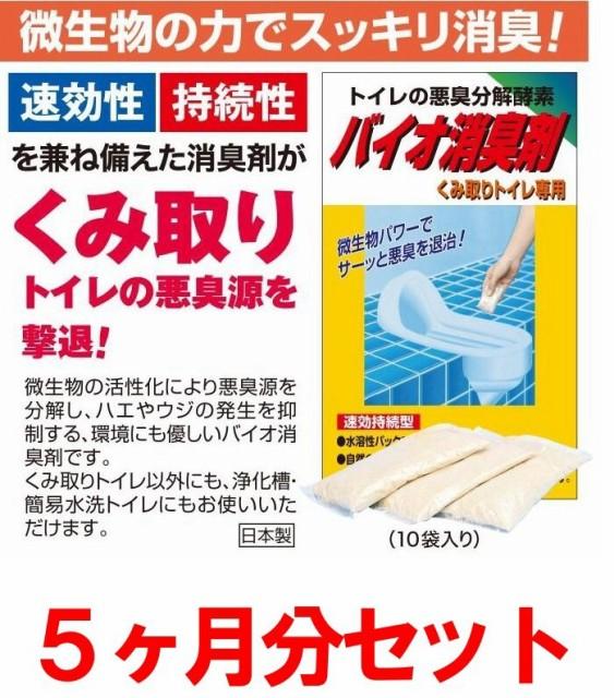 【5ヶ月分 35g×20袋】汲み取りトイレ バイオ消臭...