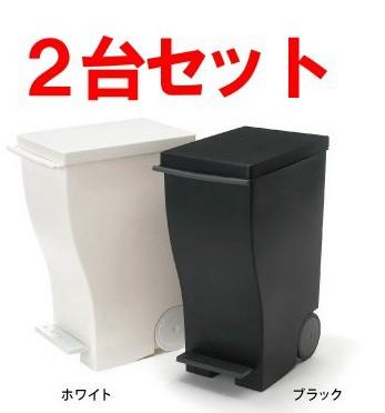 【2台セット】【ホワイト/ブラック 】クード ゴミ...