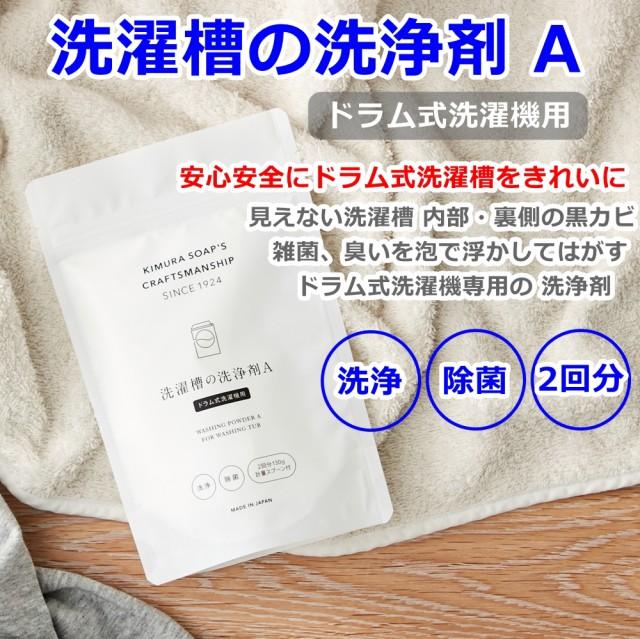 洗濯槽の洗浄剤 A (ドラム式洗濯機用) 木村石鹸 ...