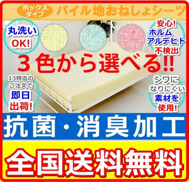 防水シーツ ボックス【シングル】【安心の抗菌防...