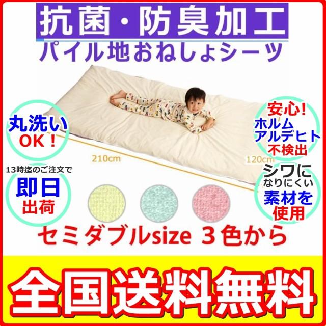 【安心の抗菌防臭加工】防水シーツ セミダブル パ...