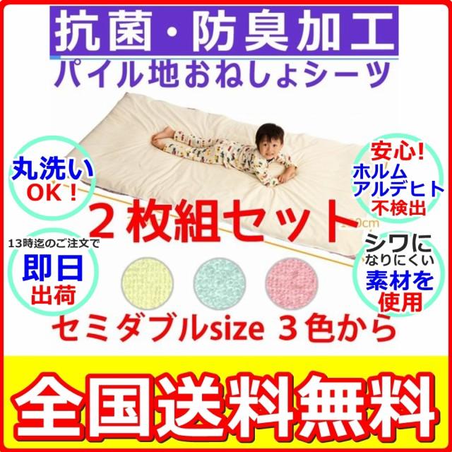 【安心の抗菌防臭加工】 防水シーツ セミダブル ...