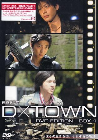 連続ドラマ D×TOWN DVD EDITION BOX 1 【DVD】