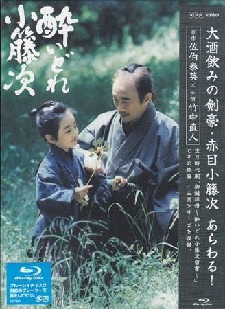 酔いどれ小籐次 ブルーレイBOX 【Blu-ray】