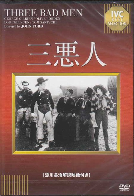 三悪人 【DVD】