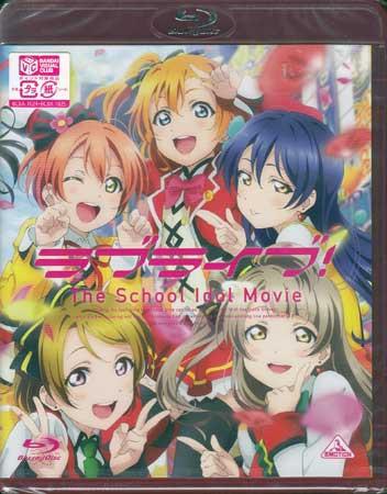 ラブライブ!The School Idol Movie 【Blu-ray】