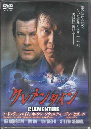 クレメンタイン 【DVD】
