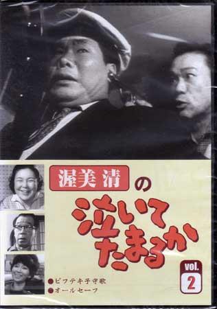 渥美清の泣いてたまるか VOL.2 【DVD】