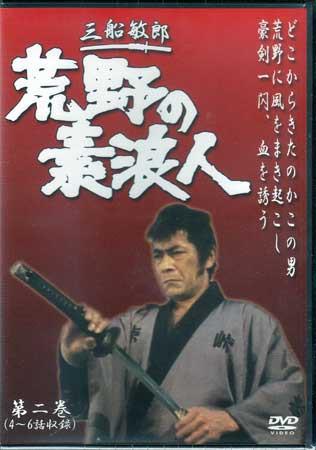 荒野の素浪人 第2巻 【DVD】